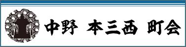 中野本三西町会