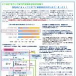 かね長通信 2017年 vol.4