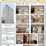 かね長通信 2017年 vol.6