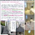 かね長通信 2018年 vol.6
