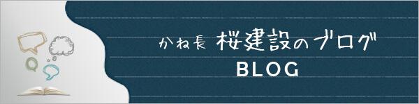 かね長 桜建設のブログ