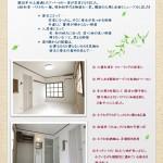 Re-スタイル 木造アパートの一室