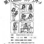 第10回 スプリングコンサート 中野区立桃園小学校ブラスバンド部