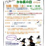 10月 かね長の日『Happy Halloween!』イベントのご案内