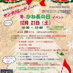 12月 かね長の日『クリスマス』イベントのご案内