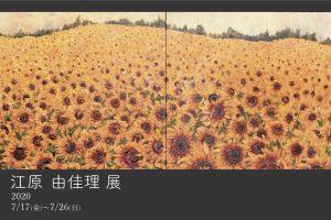 江原 由佳里展 2020