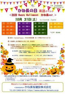 10月英語イベントのお知らせ