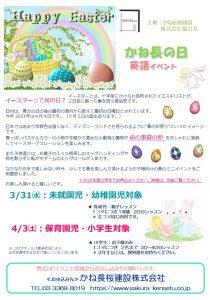 3月英語イベントのお知らせ