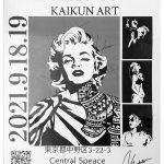 かいしょう 初個展 KAIKUN ART EXHIBITION