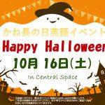 かね長の日 英語イベントHappy Halloween2021