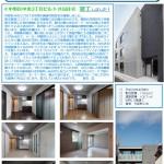 かね長通信 2017年 vol.3