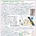 かね長通信 2019年 vol.3