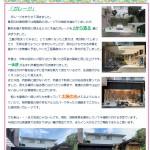 かね長通信 2019年 vol.4