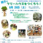 8月 かね長の日『親子でツリーハウスを作ろう!』イベントのご案内